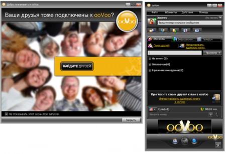 ooVoo 3.0.7.21