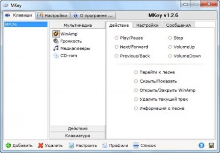 MKey 1.2.12